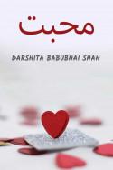 محبت by Darshita Babubhai Shah in Urdu