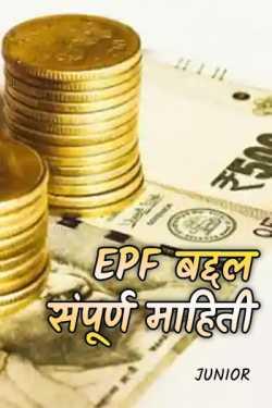 EPF baddal sampurna mahiti by Junior in Marathi