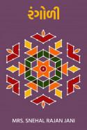 રંગોળી - ભાગ 1 by Mrs. Snehal Rajan Jani in Gujarati