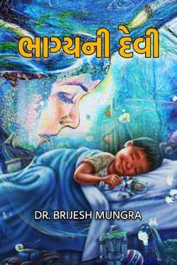 BHAAGY NI DEVI by Dr. Brijesh Mungra in Gujarati