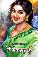 मैं बेकसूर हूँ.... by Saroj Verma in Hindi