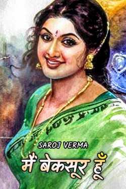 i'm innocent.... by Saroj Verma in Hindi