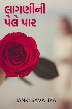 લાગણી ની પેલે પાર by Janki Savaliya in Gujarati