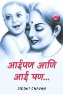 siddhi chavan यांनी मराठीत आईपण आणि आई पण...