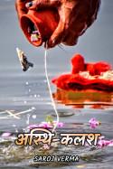अस्थि-कलश by Saroj Verma in Hindi