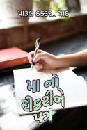 પારૂલ ઠક્કર... યાદ દ્વારા મા નો દીકરીને પત્ર ગુજરાતીમાં