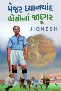 J I G N E S H દ્વારા મેજર ધ્યાનચાંદ  હોકીનાં જાદૂગર ગુજરાતીમાં