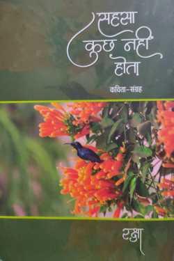 राजनारायण बोहरे द्वारा लिखित  सहसा कुछ नहीं होता-रक्षा बुक Hindi में प्रकाशित