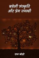 बघेली संस्कृति और प्रेम तपस्वी by राज बोहरे in Hindi