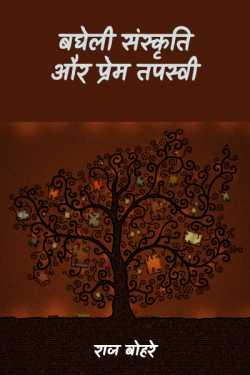 राज बोहरे द्वारा लिखित  बघेली संस्कृति और प्रेम तपस्वी बुक Hindi में प्रकाशित