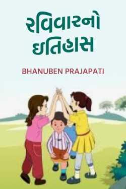 રવિવારનો ઇતિહાસ by Bhanuben Prajapati in Gujarati