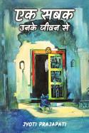 एक सबक उनके जीवन से by Jyoti Prajapati in Hindi