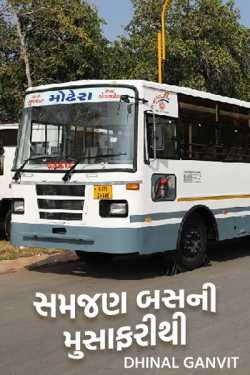 સમજણ બસની મુસાફરીથી by Dhinal Ganvit in Gujarati