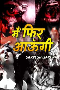 मैं फिर आऊंगी - 10 - अंतिम भाग by Sarvesh Saxena in Hindi