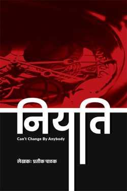 Niyati - 3 by PRATIK PATHAK in Hindi