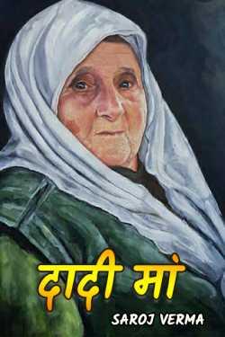 Grandmother... by Saroj Verma in Hindi