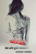 Khushi Dhoke..️️️ यांनी मराठीत नंदिनी - केस ऑफ ब्रुटल मेंटालिटी.?