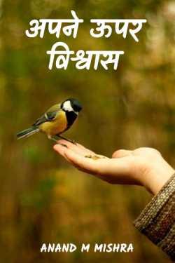 Anand M Mishra द्वारा लिखित  अपने ऊपर विश्वास बुक Hindi में प्रकाशित