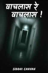 वाचलास रेsssss वाचलास by siddhi chavan in Marathi