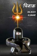 पिनाक by Rajeev Kumar in Hindi