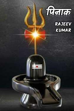 pinak by Rajeev Kumar in Hindi