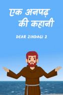 एक अनपढ़ की कहानी by Dear Zindagi 2 in Hindi