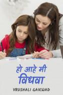 Vrushali Gaikwad यांनी मराठीत हो आहे मी विधवा..