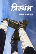 त्रिस्थंभ by YUVI MANALI in Marathi