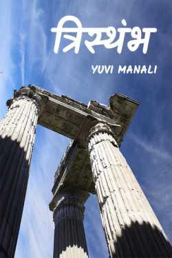 tristhamb by YUVI MANALI in Marathi