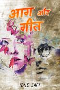 आग और गीत - 20 - अंतिम भाग by Ibne Safi in Hindi