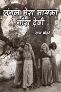 जंगल मेरा मायका-गौरा देवी by राज बोहरे in Hindi