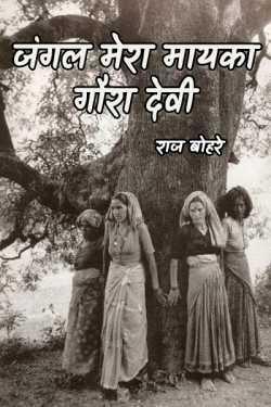 राज बोहरे द्वारा लिखित  जंगल मेरा मायका-गौरा देवी बुक Hindi में प्रकाशित