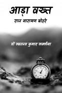 आड़ा वख्त -राज नारायण बोहरे by डॉ स्वतन्त्र कुमार सक्सैना in Hindi