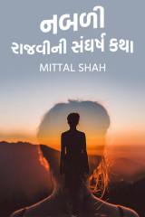 નબળી: રાજવીની સંઘર્ષ કથા by Mittal Shah in Gujarati