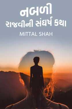 Nabadi - 9 by Mittal Shah in Gujarati