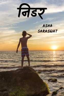 Asha Saraswat द्वारा लिखित  निडर - 1 बुक Hindi में प्रकाशित