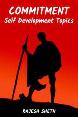COMMITMENT - Self Development Topics by Rajesh Sheth in Hindi