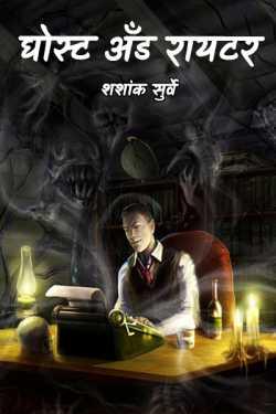 Ghost and Writer by शशांक सुर्वे in Marathi