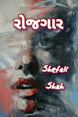 Employment by Shefali in Gujarati