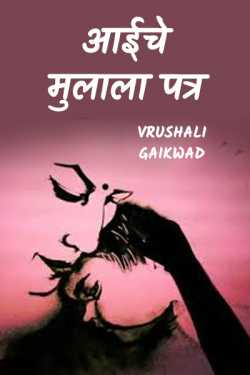 Mother's letter to son .. by Vrushali Gaikwad in Marathi