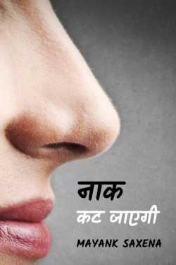 नाक कट जाएगी by Mayank Saxena in Hindi
