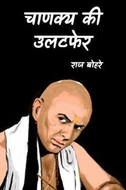 राज बोहरे द्वारा लिखित  चाणक्य की उलटफेर बुक Hindi में प्रकाशित