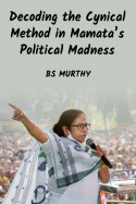 Decoding the Cynical Method in Mamata's Political Madness by BS Murthy in English