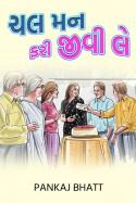 ચલ મન ફરી જીવી લે (નાટક ) - 1 by PANKAJ BHATT in Gujarati