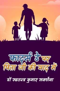 डॉ स्वतन्त्र कुमार सक्सैना द्वारा लिखित  फादर्स डे पर पिता जी की याद में बुक Hindi में प्रकाशित