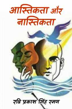 रवि प्रकाश सिंह रमण द्वारा लिखित  आस्तिकता और नास्तिकता - 1 बुक Hindi में प्रकाशित