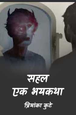 The trip is a horror story by प्रियांका कुटे in Marathi