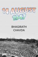 14 August 1947 by bhagirath chavda in Gujarati
