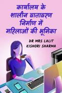 कार्यालय के शालीन वातावरण निर्माण में महिलाओं की भूमिका by Dr Mrs Lalit Kishori Sharma in Hindi