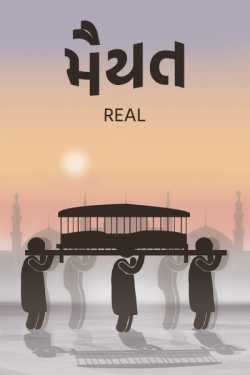 Death by Real in Gujarati